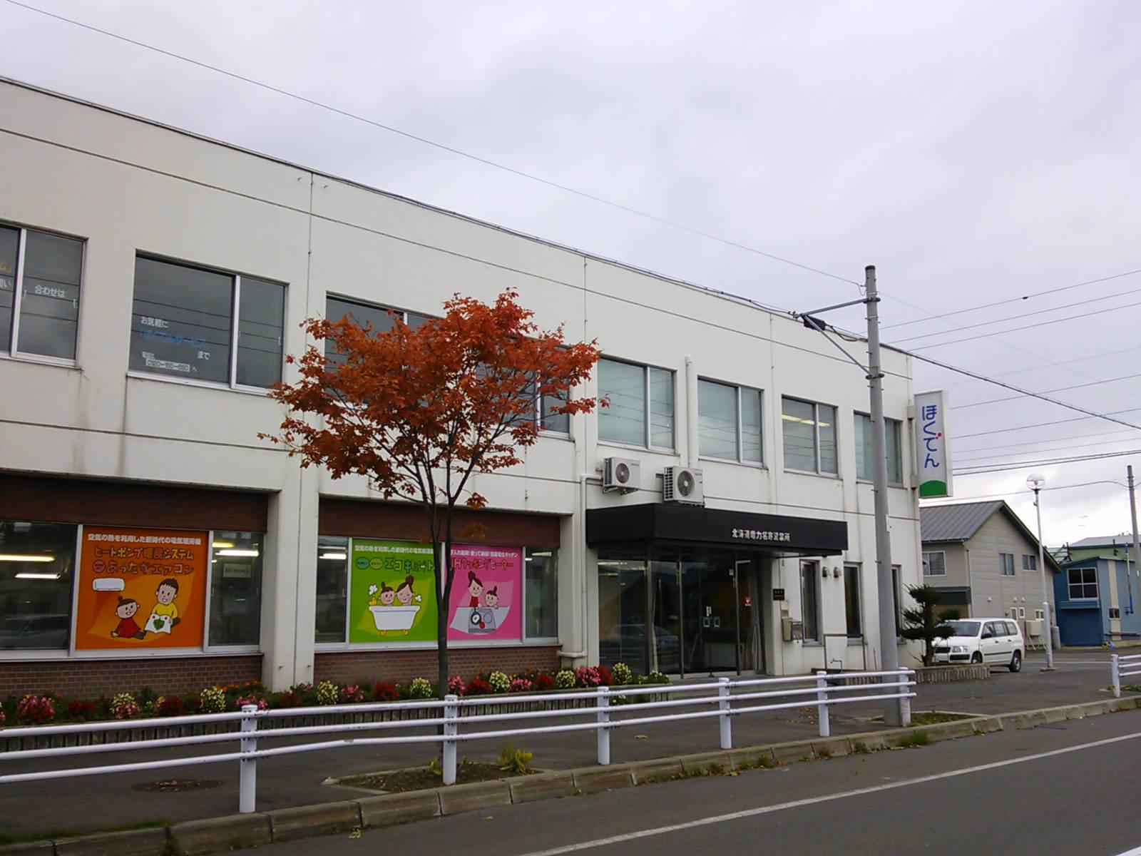 株式 会社 電力 ネットワーク 北海道